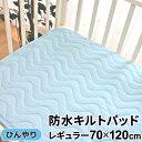 ベビー 冷感 防水敷パッド 70×120cmベビー布団用 レギュラーサイズひんやりパッド 敷