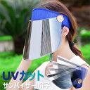 UVカット サンバイザー つば広タイプ レディース uv おしゃれ サンバイザー レディース uvカット 帽子 自転車 バイザー 紫外線対策 日焼け止め