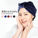 天然 シルク 100 ナイトキャップ 美容効果 髪が ツヤツヤに なる 効果 軽くて 柔らかい シルク