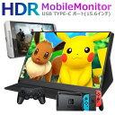 2019最新HDRモバイルモニター最新15.6インチUSB Type-C / PS4 XBOXゲームモニタ/HDMIモバイルディスプレイ