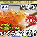 【500g3980円】メガ盛り激得!最安値に挑戦!!鱒子いくら イクラ いくら いくら醤油漬け 業務用500g入り いくら丼 3色丼 【注意】北海道、沖縄は追加送料を756円加算し、ご請求いたします。
