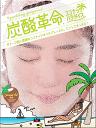 炭酸パック【炭酸革命 夏限定商品 ココナツパラダイス 5da...