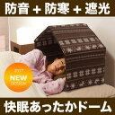 <スッキリで紹介されました>【送料無料】快眠あったかドーム(...