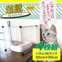 【猫用トイレ】猫壁(ねこかべ ネコカベ)ペットフェン