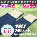 Sleepingbag_main