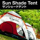 【サンシェード】【ワンタッチ テント】オシャレなシルバーコーティング仕様のハイグレード ワンタッチ サンシェード テント(フライシートは別売り)