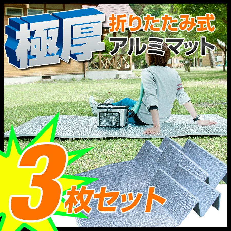 レジャーマット/レジャーマット折りたたみ《アルミロールマットの折畳みタイプ》極厚15mmマット/レジ