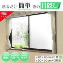 『窓に貼る 目隠しシート』 4個 セット窓シート 窓 目隠し...