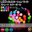 イルミネーション カラーボール 5m 50球 RGB ボール型 カラーボールストレート 防雨 防水 クリスマス ライト LED ライト 電飾 飾り付け