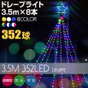 イルミネーション ドレープライト 3.5m×8本 352球 LED ドレープライト ネットライト ガーデンライト カーテンライト クリスマス ツリー すだれ 滝...
