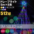 イルミネーション ドレープライト LED 5m8本 ネットライト 屋外 屋外用 ナイアガラ クリスマス