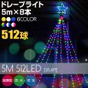 イルミネーション LED ライト ドレープライト 5m×8本 512球 屋外 ナイアガラ 防水 星