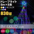 イルミネーション ドレープライト LED 8m8本 ネットライト 屋外 屋外用 ナイアガラ クリスマス