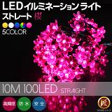 あす楽 - イルミネーション SAKURA 桜 10m 100球 屋外 屋外用 防水 クリスマス LED さくら 桜ソケット