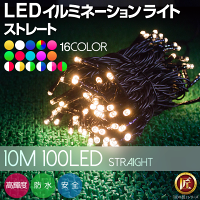 イルミネーションストレート10m100球防雨防水クリスマスライトLEDライト電飾飾り付け