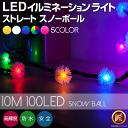 イルミネーション ストレート 10m 100球 スノーボール 雪 雪玉 カラーボール クリスマスライト LED 防水 イルミネーションライト 電飾 屋外 LED ライト 防雨 電球 装飾 クリスマスツリー 飾り付け