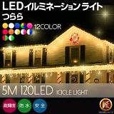 イルミネーション つらら 5m 120球 屋外 屋外用 防水 クリスマス LED ツララ 氷柱 ナイアガラ