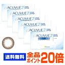 【送料無料】 2ウィークアキュビューディファイン 6箱セット...