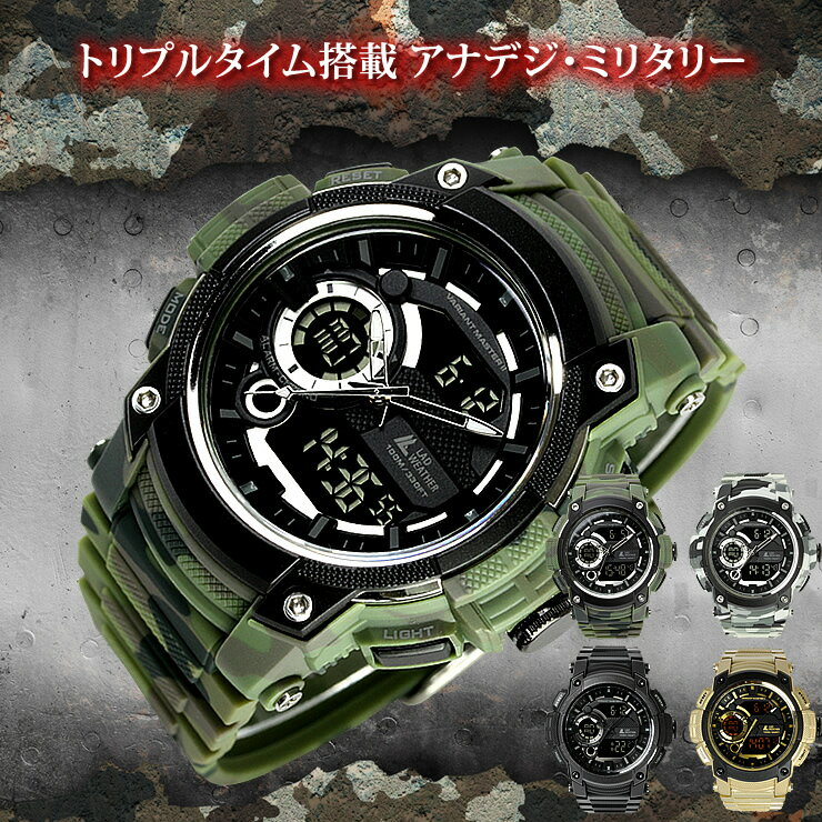 トリプルタイム搭載迫力のミリタリーウォッチアナログデジタル腕時計メンズデジアナ[LADWEATHER