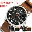 電波ソーラー腕時計 メンズ ソーラー電波時計 ソーラー 電波...