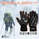 極限に進化した 最強の防寒 手袋! 3M シンサレートを使用!スマホ対応 防水/防風 機能付き!スキーや登山 バイクや自転車で使える防寒 グローブ メンズ 男性用 滑り止め 透湿性 反射ロゴ タッチパネル対応