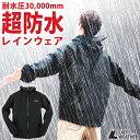 レインウェア 防水 レインジャケット【耐...