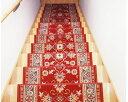 階段もこれで快適!♪ベルギー製高級階段マット(13枚組)