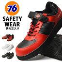 セブンティーシックスルブリカンツ 76 lubricants ナナロク 安全靴 作業靴 セーフティシューズ 幅広 3E マジックテープ 先芯入り カップインソール 鉄先芯 通気性 ローカット スニーカー シューズ 紳士靴 メンズ 靴 男性 /