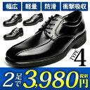 ビジネスシューズ メンズ 2足セット 3,980円(税別) ...
