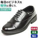 ビジネスシューズ メンズ 紳士靴 革靴 走れる ビジネス 歩...