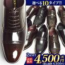 【送料無料】ビジネスシューズ メンズ 紳士靴 2足SET セット フォーマル 革靴 選べる福袋 スト...