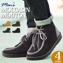 メンズ ブーツ メンズブーツ ムートンブーツ スエード スウェード ショートブーツ モカシンシューズ ファー 防寒 内ボア 防滑 保温 ラウンドトゥ カジュアルシューズ 靴 メンズシューズ/【あす楽対応】2021 秋新作 トレンド