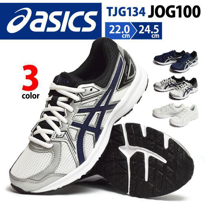 asicsアシックスJOG100ジョグ100ランニングシューズスポーツシューズメンズスニーカー幅広3