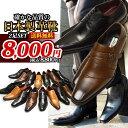 【日本製 革靴】ビジネスシューズ 2足セット 送料無料 20...