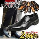 【日本製 革靴】ビジネスシューズ メンズシューズ 20種類 ...