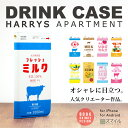 【3月3日19時から特価!】【HARRYS APARTMENT】 iPhoneX iPhone8 i
