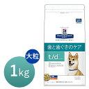 【16時まであす楽対応】 ヒルズ 犬用 t/d (ティー/ディー) 大粒 1kg 療法食 犬 ペット フード 【正規品】