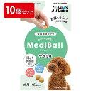 【送料無料】MediBall メディボール ささみ味 まとめ売り 10個セット 犬用 投薬補助 おやつ 宅配便 配送 ペット トリーツ