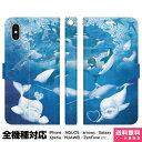 アイフォン iPhone SE 5 5s 6 6s 6Plus 6sPlus 7 7 Plus iPhoneSE 7plus iPhone7 手帳 手帳型 ケース カバー あまみ藤奈 model.12「オーロラの海 」デザイナーズ イラスト ベルーガ イルカ シャチ クジラ ペンギン 綺麗 おしゃれ グッズ おもしろ 10P01Oct16