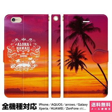 iphone x iphone8 ケース 手帳型 iPhone7 iPhone8Plus iphone7 Plus iPhone6s iPhone6 Plus iPhone SE 手帳型 ケース カバー hawaii アロハ ハワイ サーフィン ヤシの木 サーフ サンセット ..