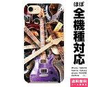 ショッピングギター iPhone iPhone8 iPhone7 アイフォン iPhone6 6s Plus iPhoneSE 5 5s iPhone7 Plus ハード ケース カバー ギター 音楽 ユニーク おしゃれ 個性的 木 木目 アンティーク ..