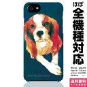 全機種対応 スマホケース iPhoneケース Xperia AQUOS Galaxy HUAWEI ケース ペア カップル iPhone 11 XR XS 8 Pro Max SE NoA キャバリア グッズ エスパニエル 犬 動物 イヌ デザイナー イラスト 可愛い