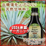 USDA承認 オーガニックアガベ シロップ 660g甘さは白砂糖の1.4倍!血糖値を上げにくい天然甘味料 【USDA承認】 オーガニックアガベ シロップ 660g