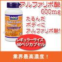 【業界最高濃度!】コエンザイムと飲んでさらにパワーアップ αリポ酸 (アルファリポ酸) 600mg 60ベジカプセル