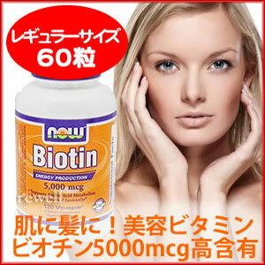 ビオチン ビタミン ベジタブルカプセルビオチン トラブル