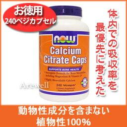 体内での吸収率を最優先に考えた植物性カルシウムコンプレックス!【お徳用】クエン酸カルシウム 240ベジタブルカプセル
