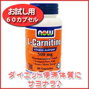 カルニチン カプセル ダイエット