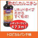 飲むLカルニチン100mg トロピカルパンチ味 473ml(16oz)リキッドタイプだからすぐ吸収! 大さじ1杯でたっぷり1000mgnow foods(ナウフ..