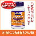 L-チロシン 500mg 60カプセルたけのこに含まれるアミノ酸やる気↑とムードケアに L-チロシン 500mg 60カプセルnow foods(ナウフーズ社)