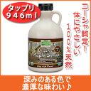 オーガニック メープルシロップ グレードB 946ml リッチ風味体にやさしい100%天然